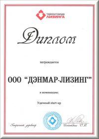 b_200_0_16777215_00_images_news_2012_diplom.jpg