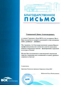 b_200_0_16777215_00_images_news_2013_blag_pismo_Dom_VSK.jpg